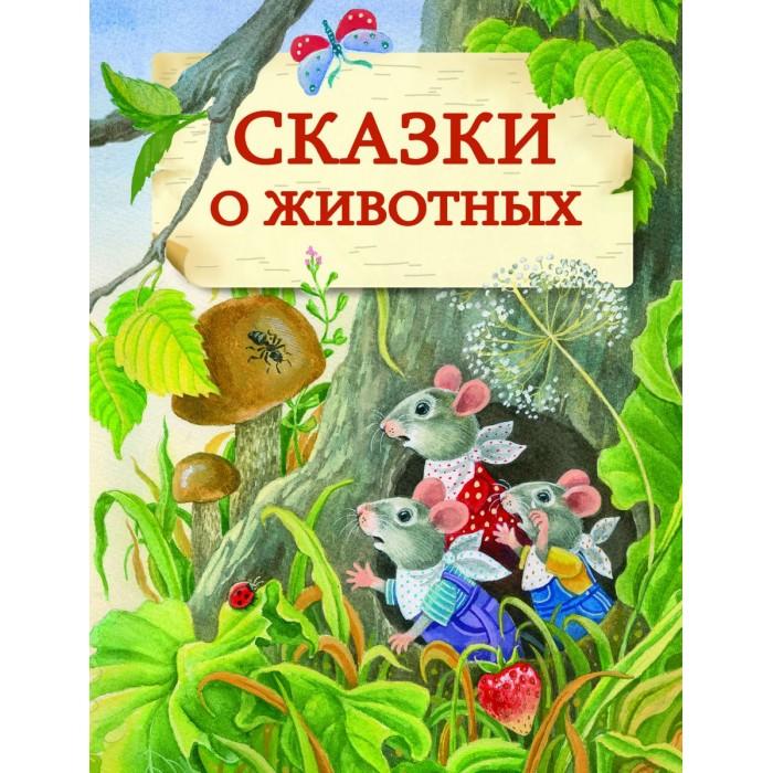 Художественные книги Стрекоза Сказки о животных талалаева е ред сказки о животных