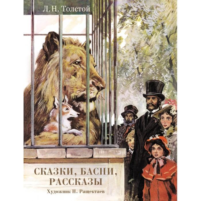 Художественные книги Стрекоза Сказки басни рассказы Толстой Л. толстой л басни были сказки рассказы лучшее