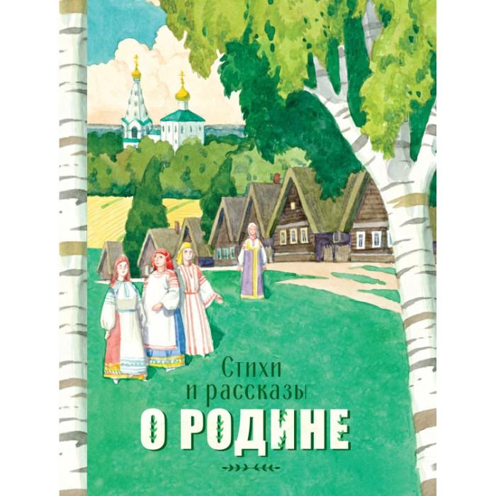 Художественные книги Стрекоза Стихи и рассказы о Родине стихи о родине
