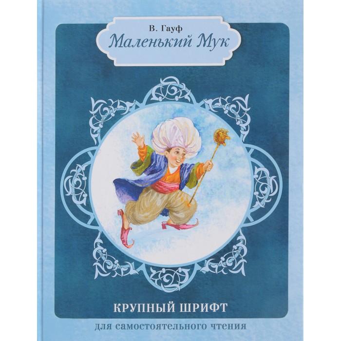 Художественные книги Стрекоза Крупный шрифт для самостоятельного чтения Маленький Мук семена алиссум маленький мук 0 3г