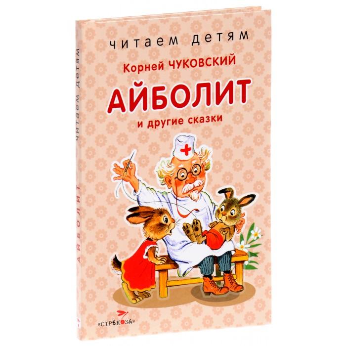 Художественные книги Стрекоза Читаем детям Айболит и другие сказки