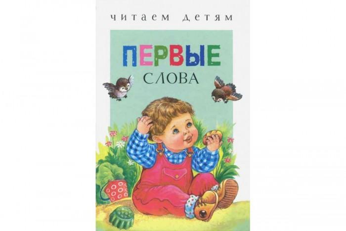 Художественные книги Стрекоза Читаем детям Первые слова