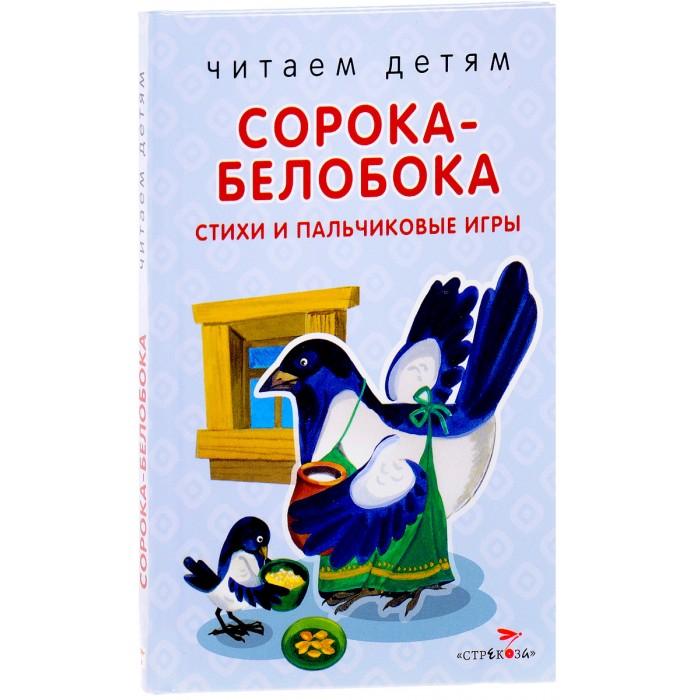цена на Художественные книги Стрекоза Читаем детям Сорока-белобока