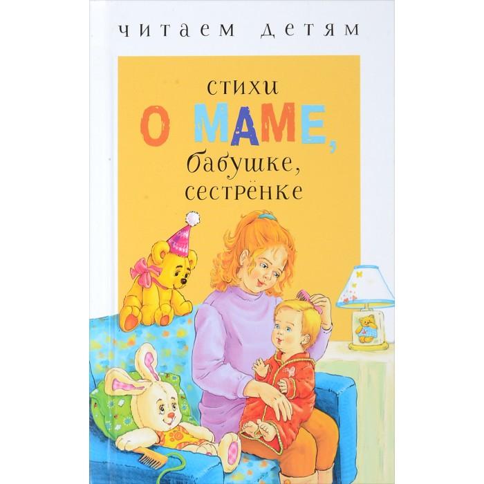 Художественные книги Стрекоза Читаем детям Стихи о маме бабушке сестренке цена 2017
