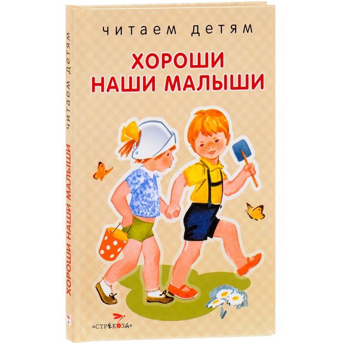 Художественные книги Стрекоза Читаем детям Хороши наши малыши цена 2017