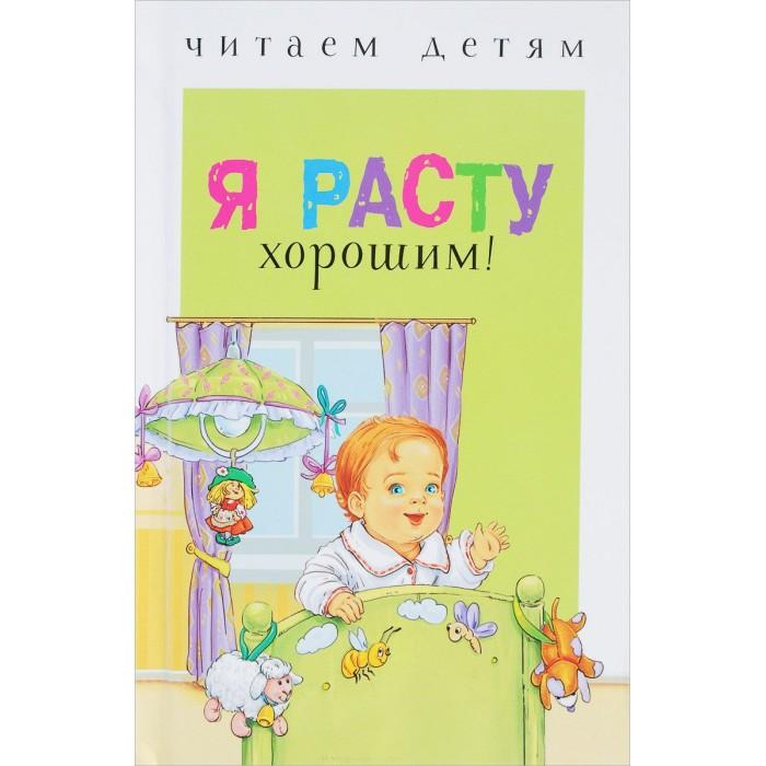 Художественные книги Стрекоза Читаем детям Я расту хорошим! я расту со смешариками развивающие книги