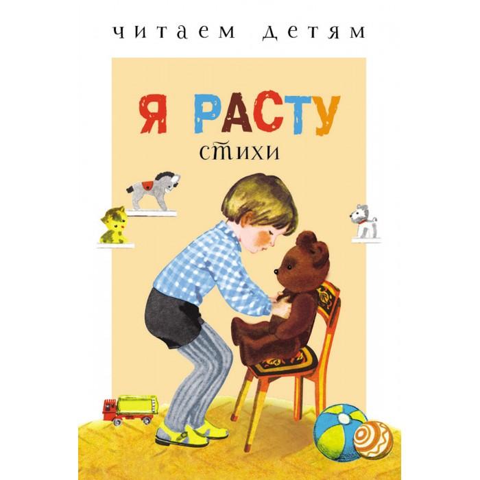 Художественные книги Стрекоза Читаем детям Я расту я расту со смешариками развивающие книги