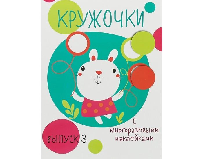 Книжки с наклейками Стрекоза Мои первые развивающие наклейки Кружочки Выпуск 3