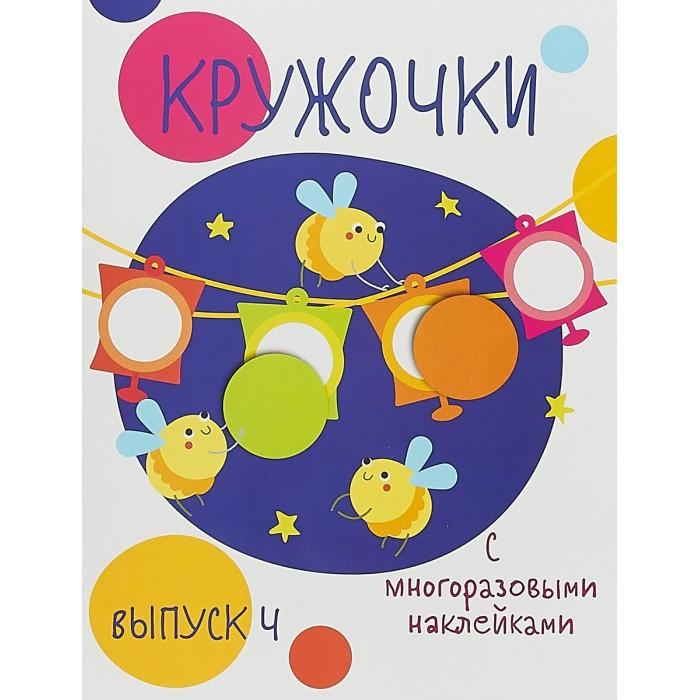 Книжки с наклейками Стрекоза Мои первые развивающие наклейки Кружочки Выпуск 4