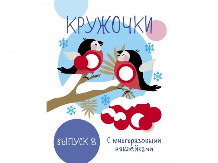 Книжки с наклейками Стрекоза Мои первые развивающие наклейки Кружочки Выпуск 8