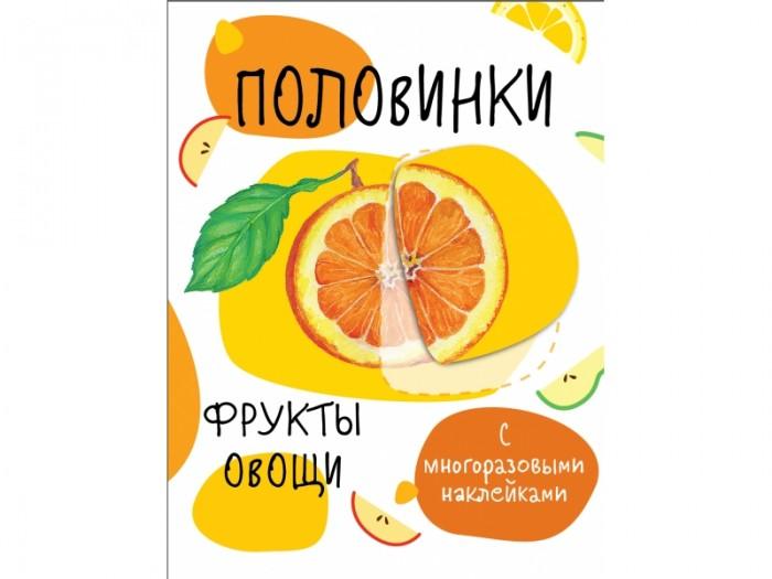 Книжки с наклейками Стрекоза Мои первые развивающие наклейки Половинки Фрукты и овощи