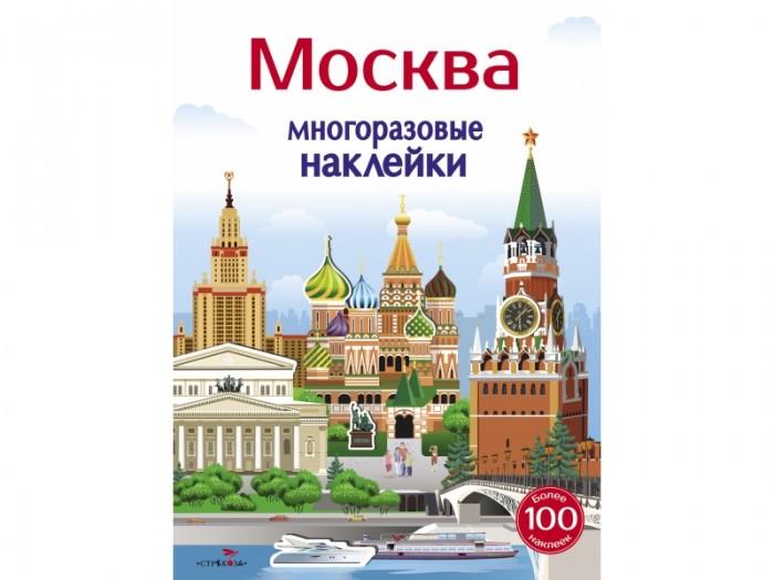 Книжки с наклейками Стрекоза Многоразовые наклейки 5+ Москва