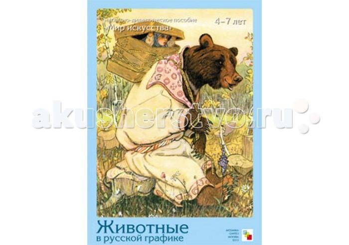 Раннее развитие Мозаика-Синтез Мир искусства Животные в русской графике