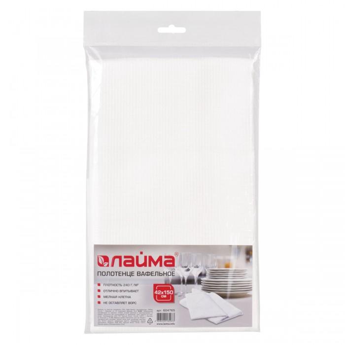 Хозяйственные товары Лайма Полотенце вафельное 42х150 см