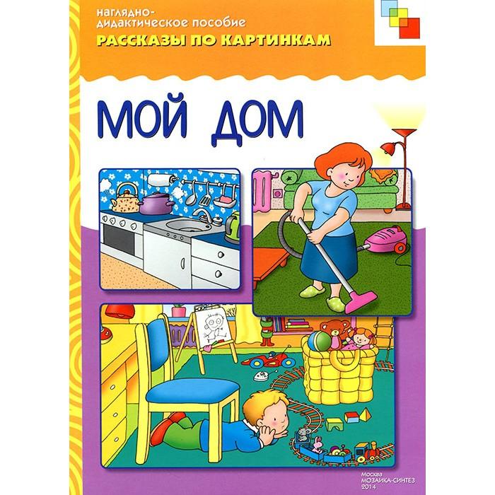 Раннее развитие Мозаика-Синтез ФГОС Рассказы по картинкам Мой дом консультирование родителей в детском саду возрастные особенности детей