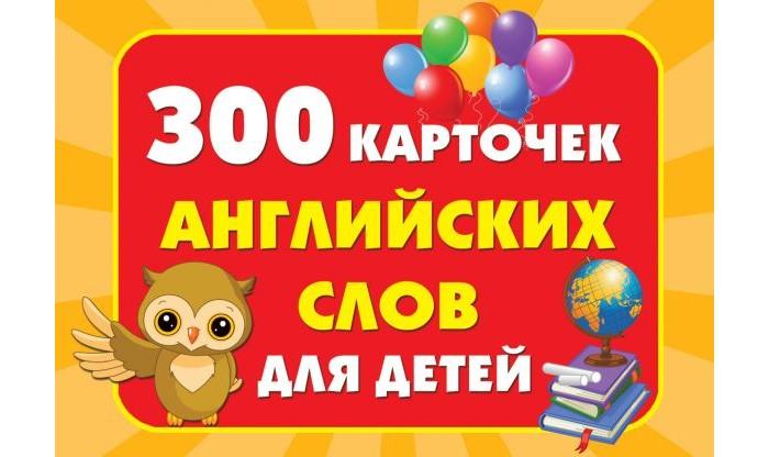 Раннее развитие Издательство АСТ 300 карточек английских слов для детей раннее развитие издательство аст книга домашние животные