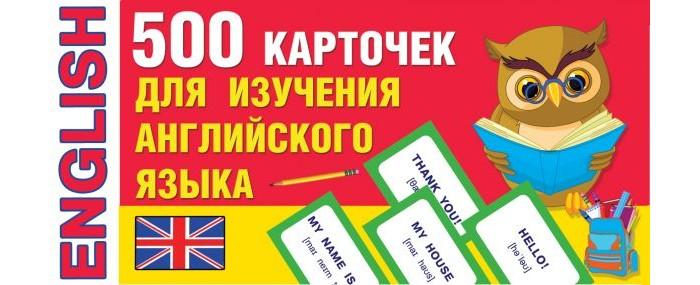Раннее развитие Издательство АСТ 500 карточек для изучения английского языка недорого