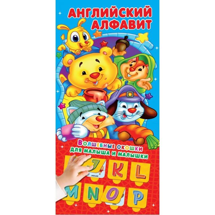 Раннее развитие Издательство АСТ Английский алфавит 32 окошка животные 32 окошка