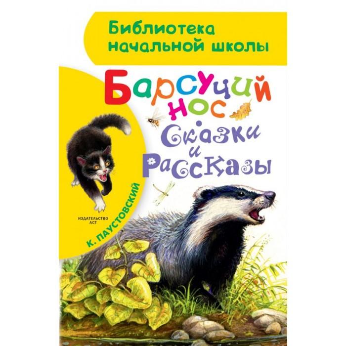 Художественные книги Издательство АСТ Барсучий нос Сказки и рассказы