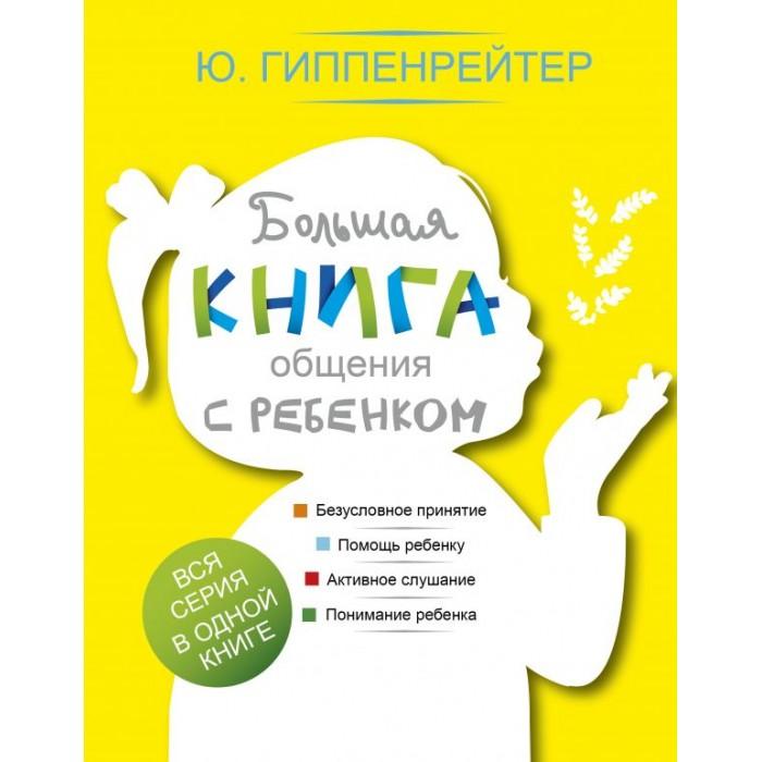 Издательство АСТ Большая книга общения с ребенком