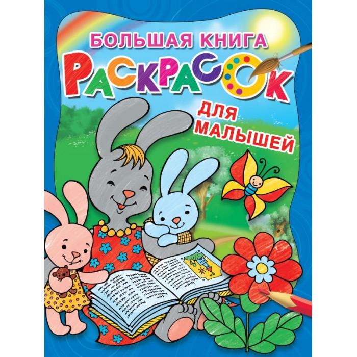 Раскраски Издательство АСТ Большая книга для малышей недорого