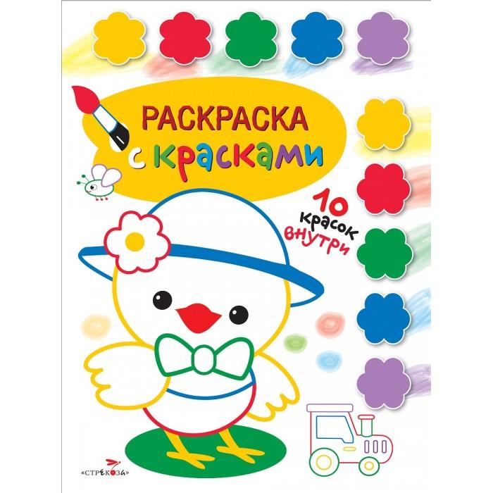 Раскраски Стрекоза Творчество с детьми Выпуск 3 вовикова а худ раскраска с красками творчество с детьми выпуск 3 10 красок внутри