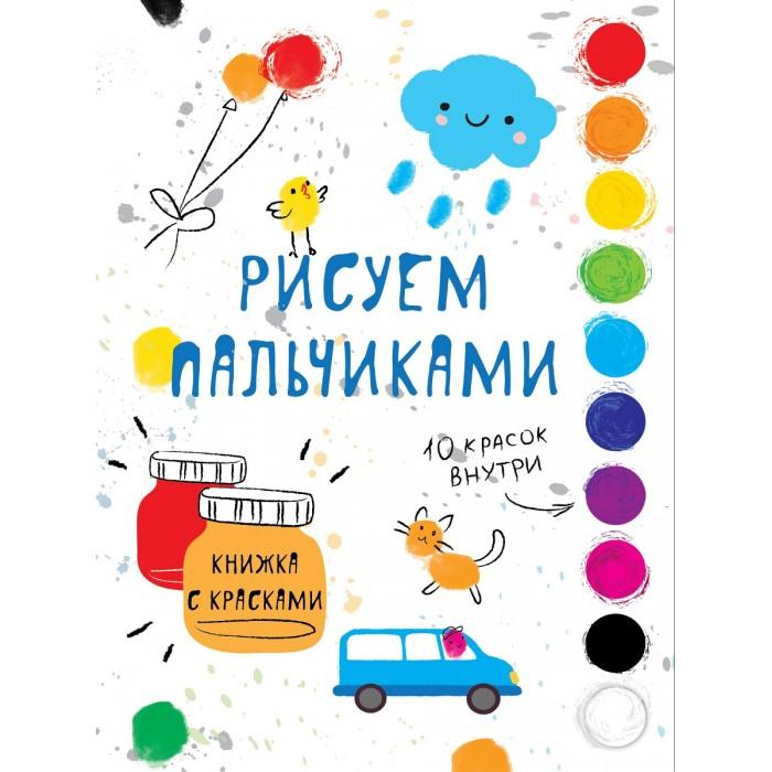 Раскраски Стрекоза Творчество с детьми Выпуск 5 вовикова а худ раскраска с красками творчество с детьми выпуск 3 10 красок внутри