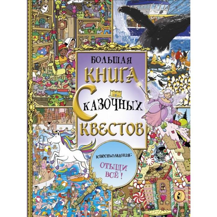 Художественные книги Издательство АСТ Большая книга сказочных квестов