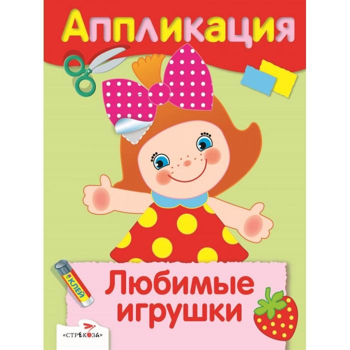 Аппликации для детей Стрекоза Аппликация Любимые игрушки