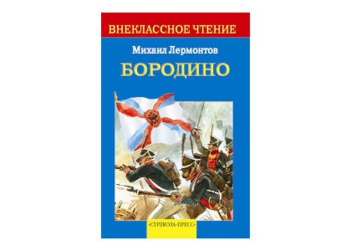 Художественные книги Стрекоза Внеклассное чтение Бородино Стихотворение и поэмы юлин б в бородино стоять и умирать