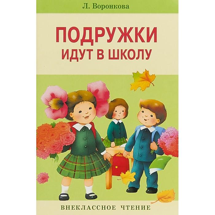 Художественные книги Стрекоза Внеклассное чтение Подружки идут в школу художественные книги стрекоза внеклассное чтение бородино стихотворение и поэмы