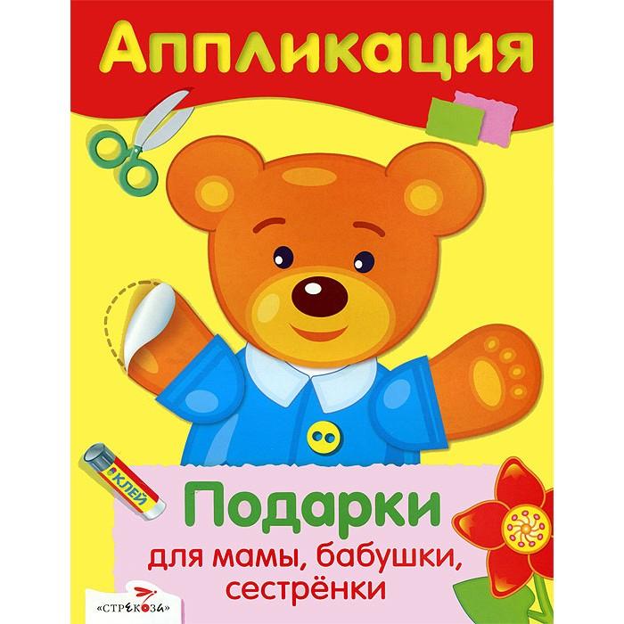 Аппликации для детей Стрекоза Аппликация Подарки для мамы, бабушки, сестренки