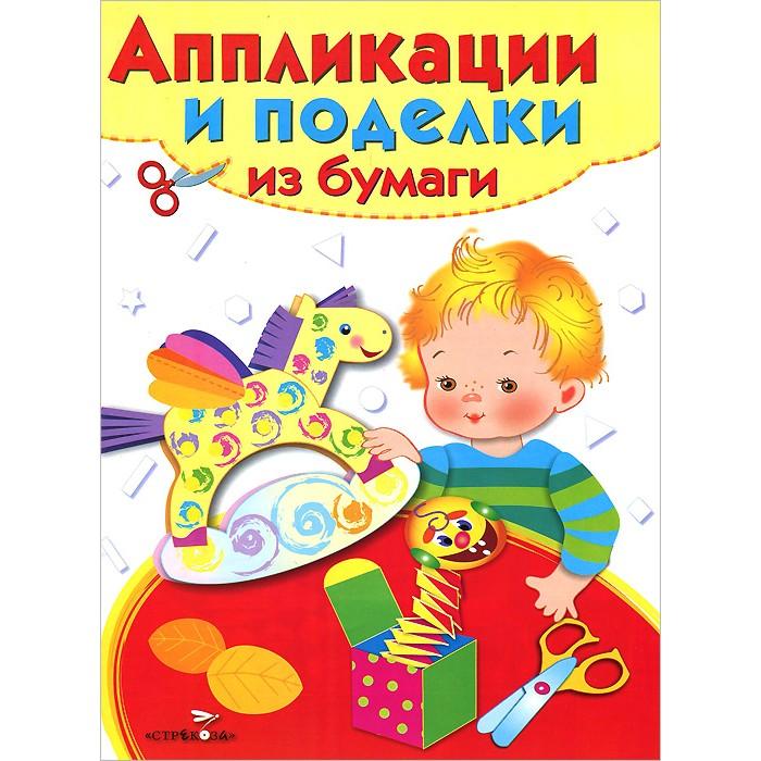 Аппликации для детей Стрекоза Аппликации и поделки из бумаги 5-7 лет Выпуск 2