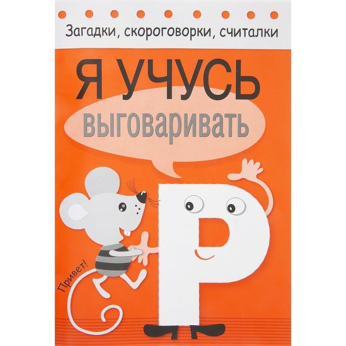 Фото - Развивающие книжки Стрекоза Загадки, скороговорки, считалки Я учусь выговаривать Р книжки с наклейками феникс р р р поиграем