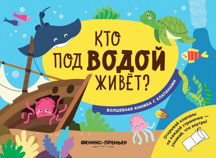 Картинка для Книжки-игрушки Феникс Волшебная книжка с клапанами Кто под водой живет?
