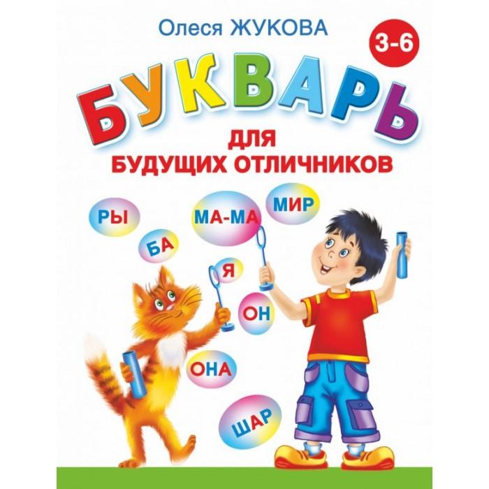 Обучающие книги Издательство АСТ Букварь для будущих отличников