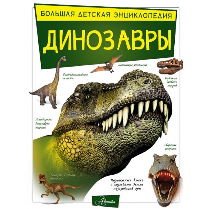 Купить Энциклопедии, Издательство АСТ Динозавры