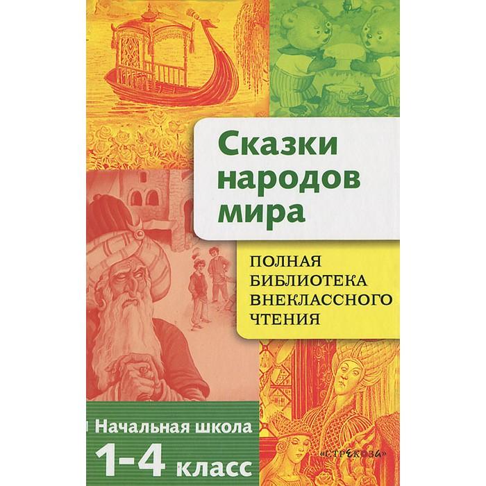 Художественные книги Стрекоза Полная Библиотека внеклассного чтения Сказки народов мира художественные книги стрекоза сказки народов мира