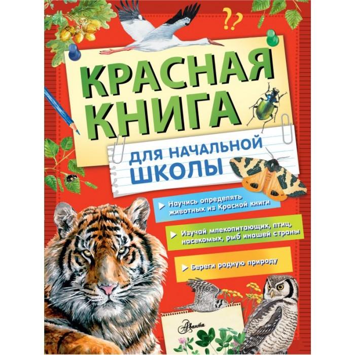 Купить Энциклопедии, Издательство АСТ Красная книга России для начальной школы