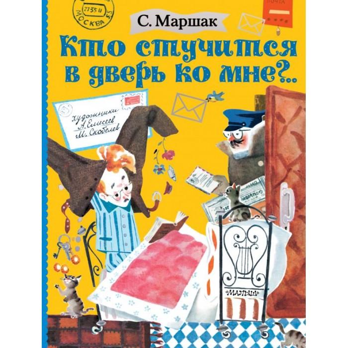 Художественные книги Издательство АСТ Кто стучится в дверь ко мне?