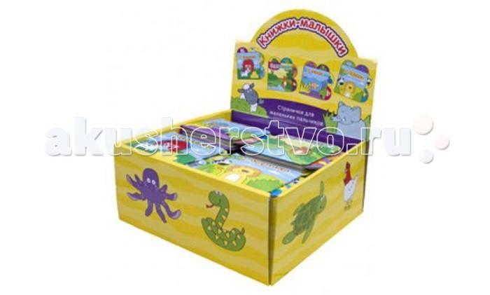 Мозаика-Синтез Книжки-малышки Комплект 4 по 5 книг в дисплее