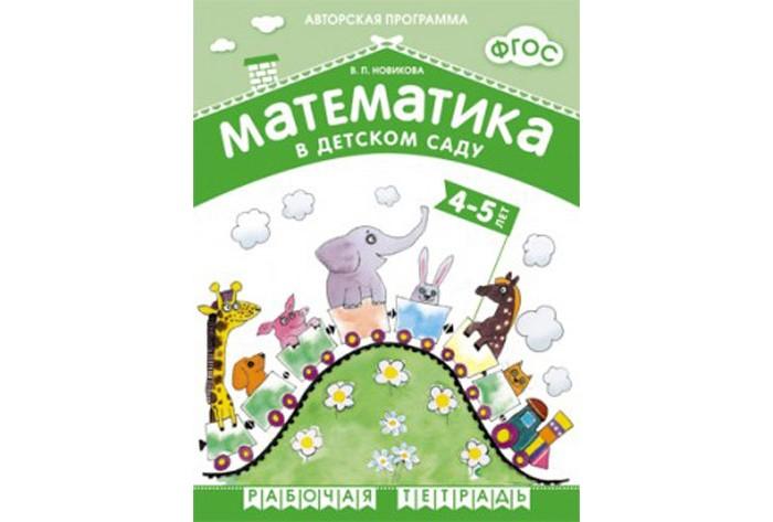 Раннее развитие Мозаика-Синтез ФГОС Математика в д/с 4-5 лет Рабочая тетрадь цена
