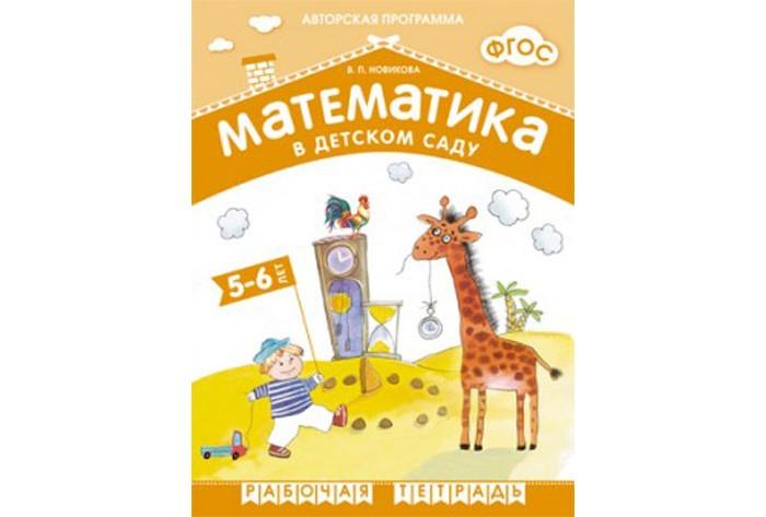 Раннее развитие Мозаика-Синтез ФГОС Математика в д/с 5-6 лет Рабочая тетрадь цена