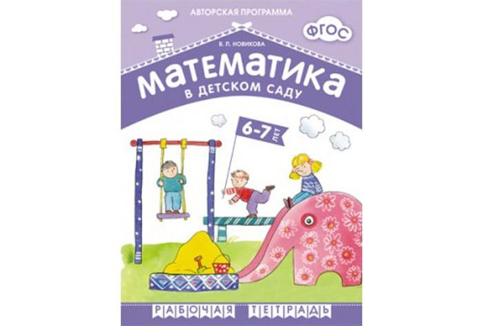 Раннее развитие Мозаика-Синтез ФГОС Математика в д/с 6-7 лет Рабочая тетрадь математика я считаю до пяти рабочая тетрадь для детей 4 5 лет фгос до