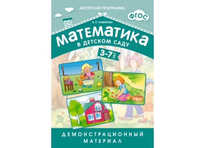 Раннее развитие Мозаика-Синтез ФГОС Математика в д/с Демонстрационный материал для детей 3-7 лет цена