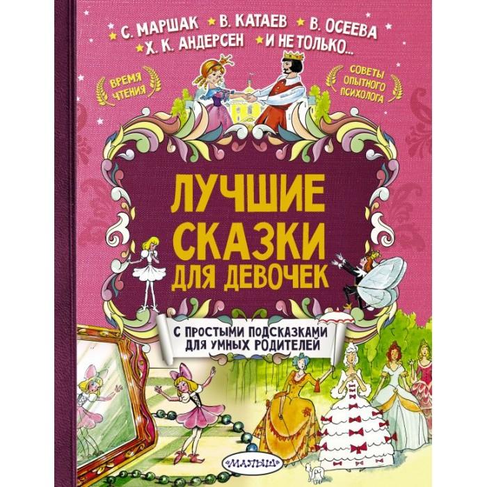 Издательство АСТ Лучшие сказки для девочек