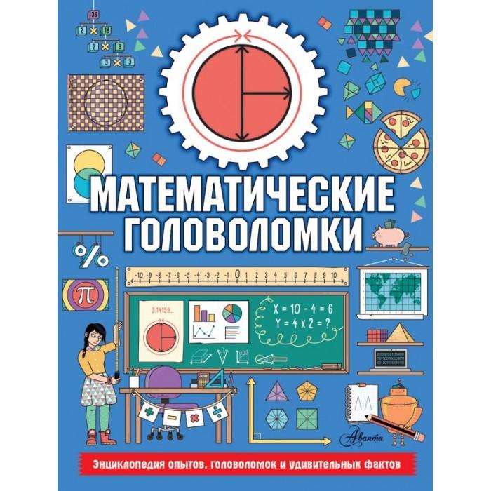 Раннее развитие Издательство АСТ Математические головоломки смыкалова е в математические каникулы игры и головоломки