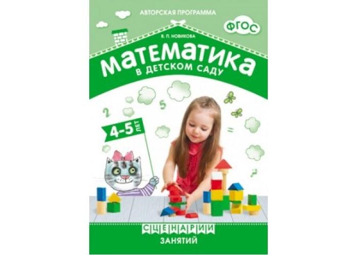 Раннее развитие Мозаика-Синтез ФГОС Математика в детском саду Сценарии занятий c детьми 4-5 лет консультирование родителей в детском саду