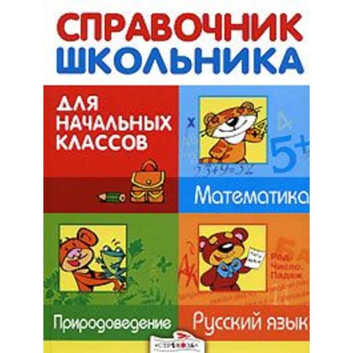 Купить Обучающие книги, Стрекоза Справочник школьника для начальных классов