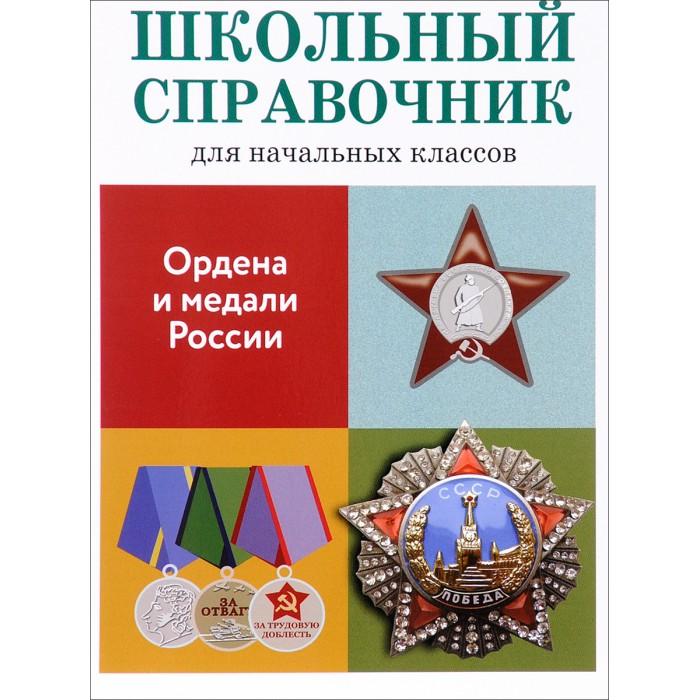 Обучающие книги Стрекоза Школьный справочник для начальных классов Ордена и медали России